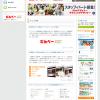 群馬県内のカッコいいトップページを持つデザイン会社一覧