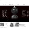 山梨県内のカッコいいトップページを持つデザイン会社一覧