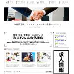 長崎県内のカッコいいトップページを持つデザイン会社一覧
