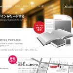 長野県内のカッコいいトップページを持つデザイン会社一覧
