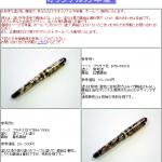 オリジナル万年筆の制作を頼むならどこの会社?【4社料金表一覧】