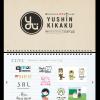兵庫県内のカッコいいトップページを持つデザイン会社一覧