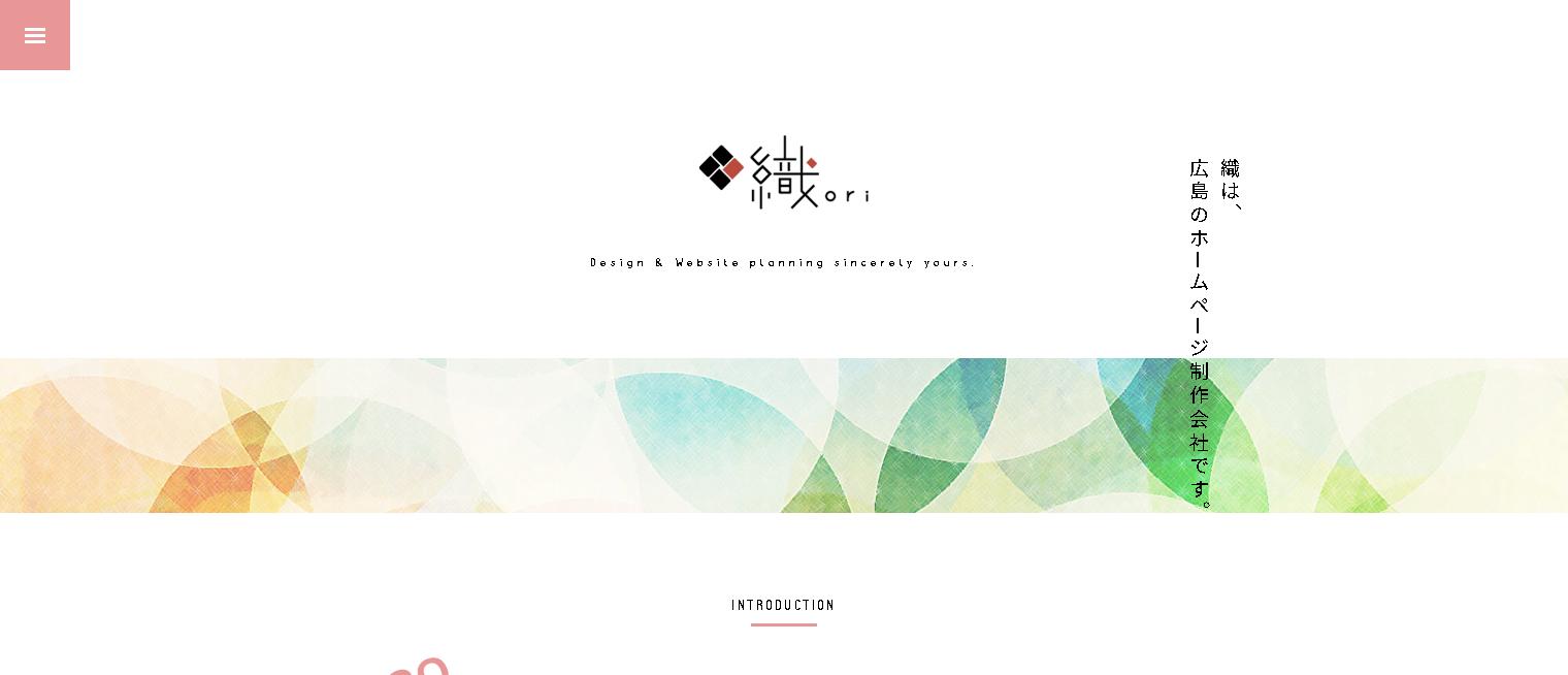 広島県内のカッコいいトップページを持つデザイン会社一覧