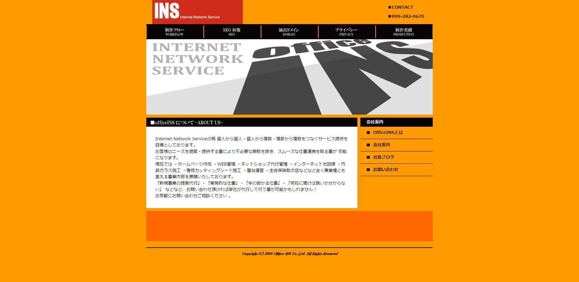鹿児島県内のカッコいいトップページを持つデザイン会社一覧