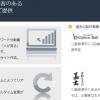 三重県内のカッコいいトップページを持つデザイン会社一覧