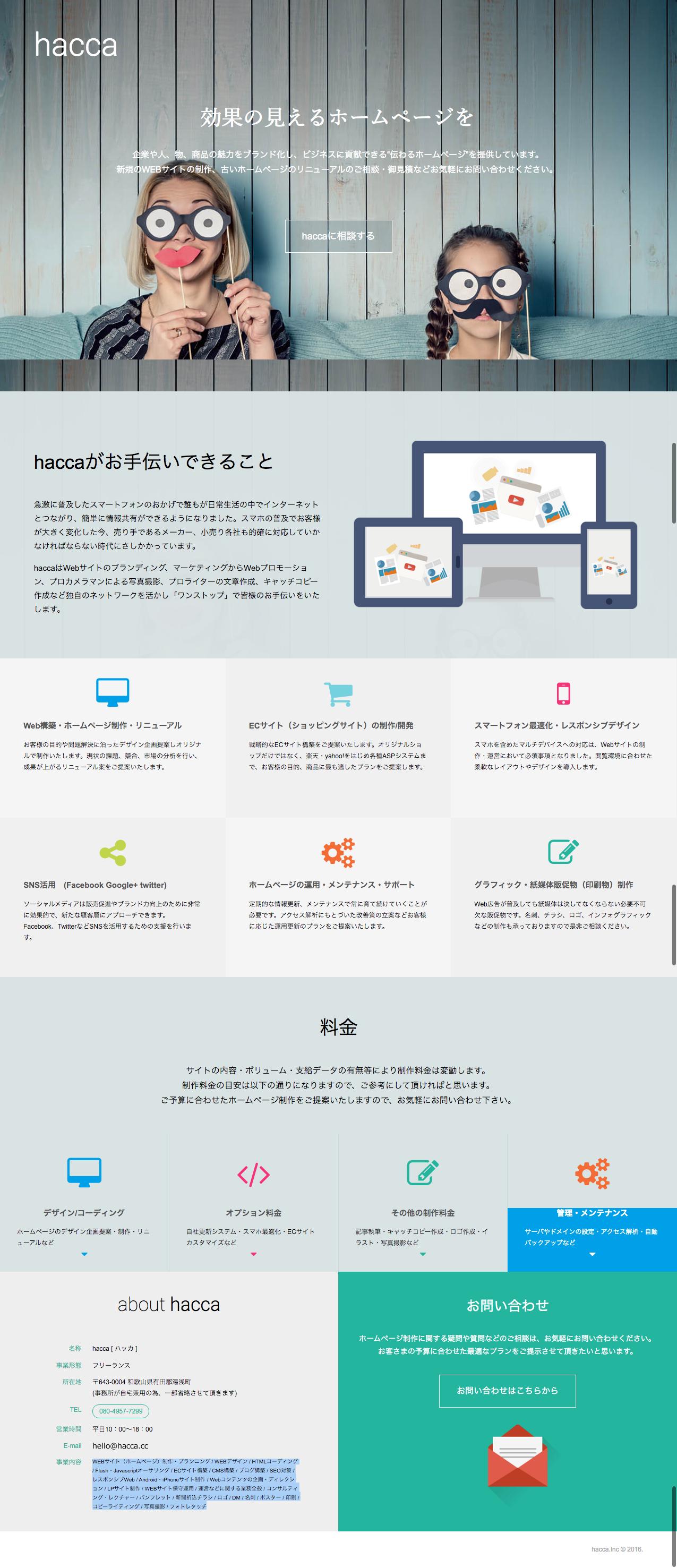 和歌山県内のカッコいいトップページを持つデザイン会社一覧