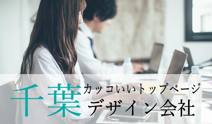 千葉県内のカッコいいトップページを持つデザイン会社一覧