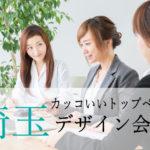 埼玉県内のカッコいいトップページを持つデザイン会社一覧