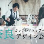 奈良県内のカッコいいトップページを持つデザイン会社一覧