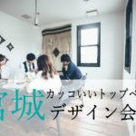宮城県内のカッコいいトップページを持つデザイン会社一覧