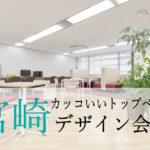 宮崎県内のカッコいいトップページを持つデザイン会社一覧