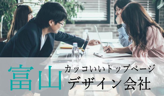 富山県内のカッコいいトップページを持つデザイン会社一覧