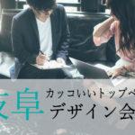 岐阜県内のカッコいいトップページを持つデザイン会社一覧