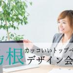 島根県内のカッコいいトップページを持つデザイン会社一覧