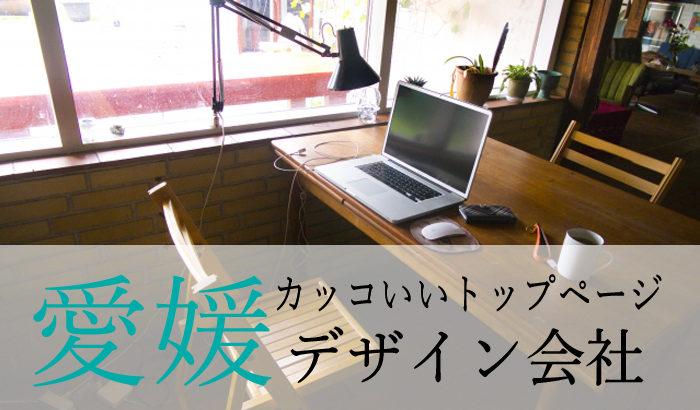 愛媛県内のカッコいいトップページを持つデザイン会社一覧