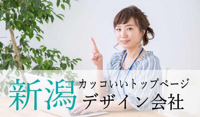 新潟県内のカッコいいトップページを持つデザイン会社一覧