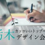栃木県内のカッコいいトップページを持つデザイン会社一覧