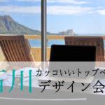 石川県内のカッコいいトップページを持つデザイン会社一覧