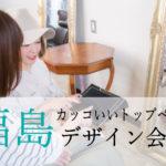 福島県内のカッコいいトップページを持つデザイン会社一覧