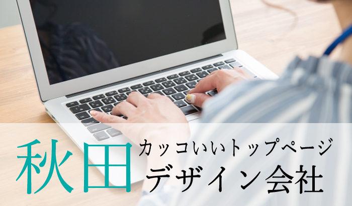 秋田県内のカッコいいトップページを持つデザイン会社一覧