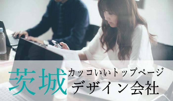 茨城県内のカッコいいトップページを持つデザイン会社一覧