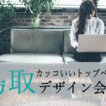 鳥取県内のカッコいいトップページを持つデザイン会社一覧