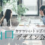 山口県内のカッコいいトップページを持つデザイン会社一覧