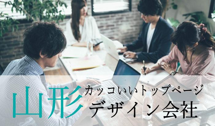 山形県内のカッコいいトップページを持つデザイン会社一覧