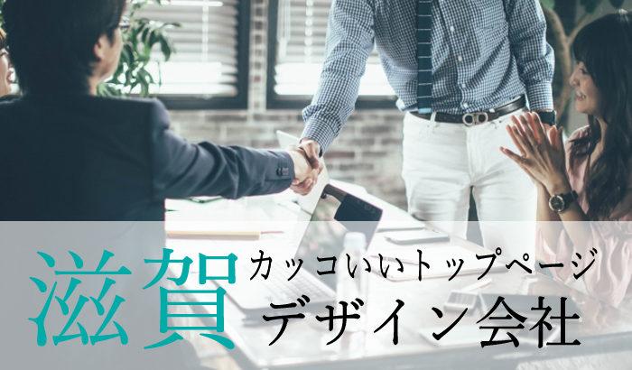 滋賀県内のカッコいいトップページを持つデザイン会社一覧