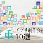 【アプリ開発】三重県のおすすめ「アプリ制作会社」10選