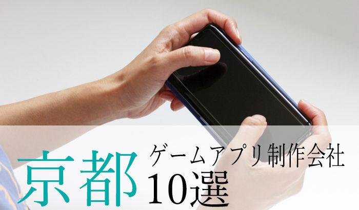 【アプリ開発】京都府のおすすめ「ゲームアプリ制作会社」10選