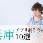 【アプリ開発】兵庫県のおすすめ「アプリ制作会社」10選