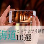 【アプリ開発】北海道のおすすめ「カメラアプリ制作会社」10選