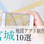 【アプリ開発】宮城県のおすすめ「地図アプリ制作会社」10選