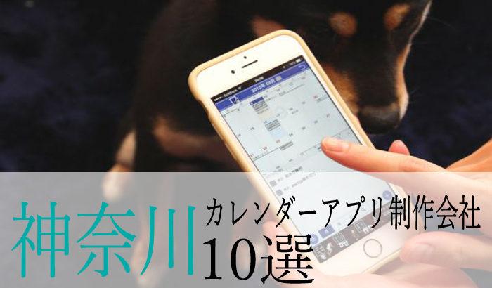【アプリ開発】神奈川県のおすすめ「カレンダーアプリ制作会社」10選