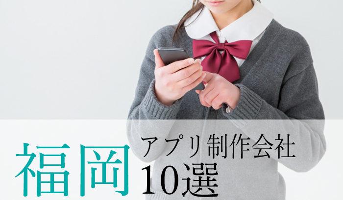 【アプリ開発】福岡県のおすすめ「アプリ制作会社」10選