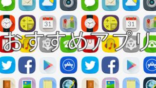 【2019年3月】爽快感抜群!?おすすめのスマートフォンアプリ2選※更新中【iOS/Android】