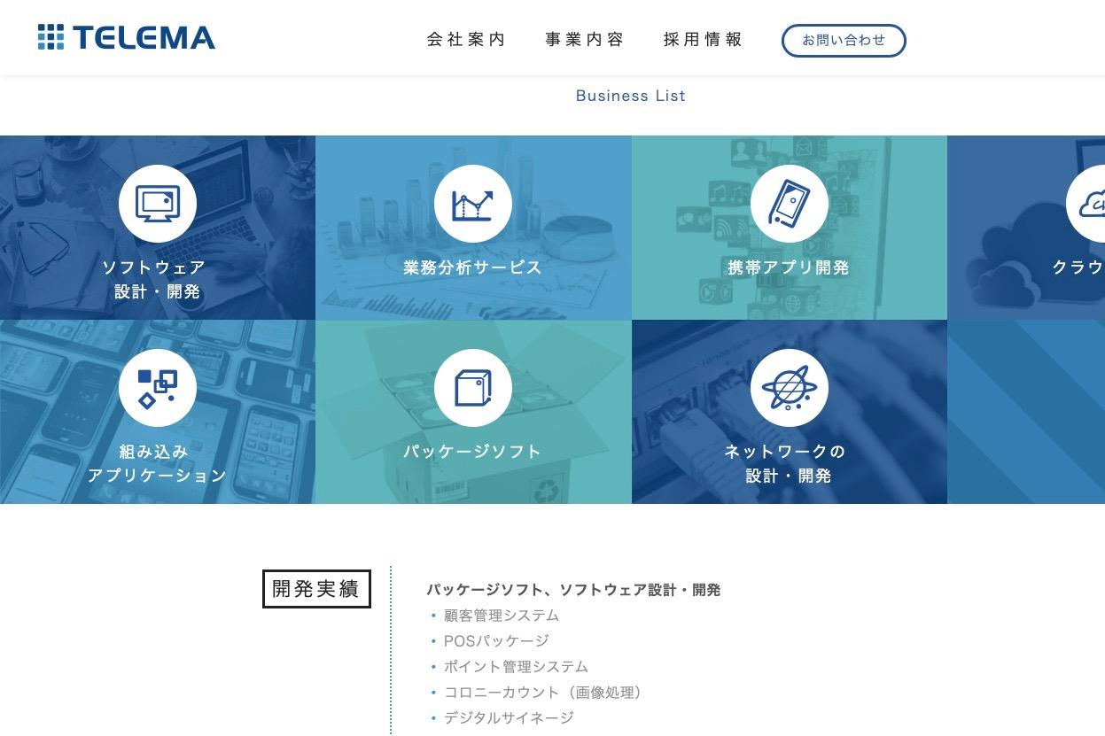 【アプリ開発】千葉県のおすすめ「アプリ制作会社」10選