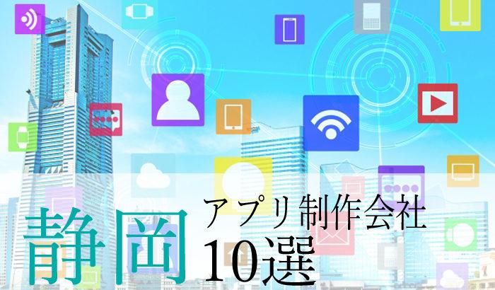 【アプリ開発】静岡県のおすすめ「アプリ制作会社」10選